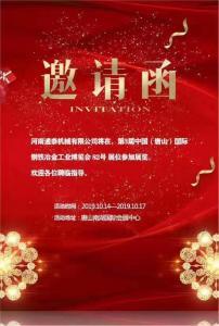 参加第3届中国(唐山)国际钢铁冶金工业博览会82号展位参加展览